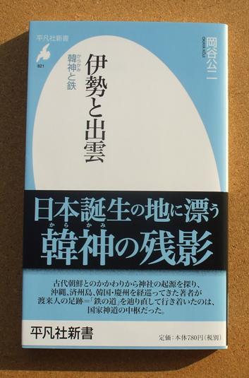 岡谷公二 伊勢と出雲 01