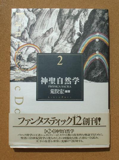 荒俣宏 神聖自然学 01