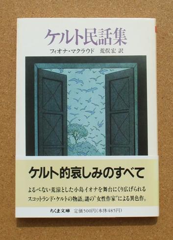 マクラウド ケルト民話集 01