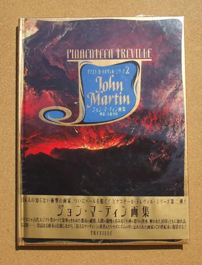 ジョンマーティン画集 01
