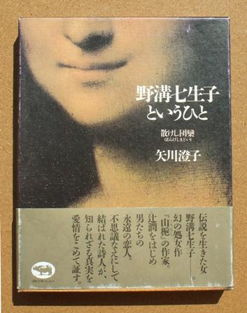矢川澄子 野溝七生子というひと 01