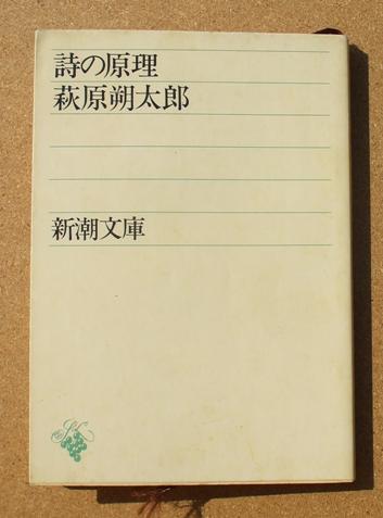 萩原朔太郎 詩の原理