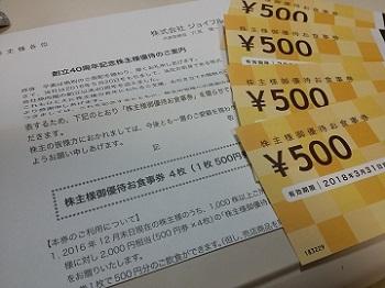 joyful 40周年記念株主優待