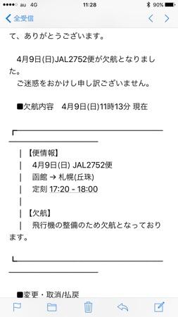 fc2blog_20170418231228033.jpg