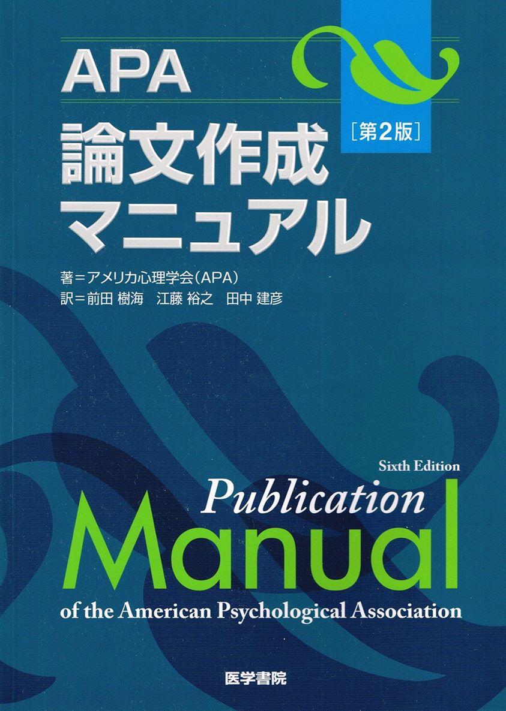 APA_manual.jpg