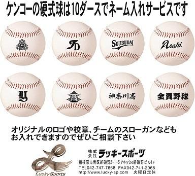ボール印字例