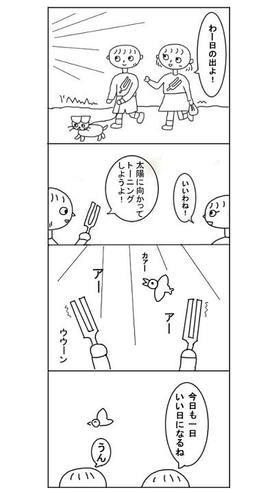 四コマ 日の出6別バージョン