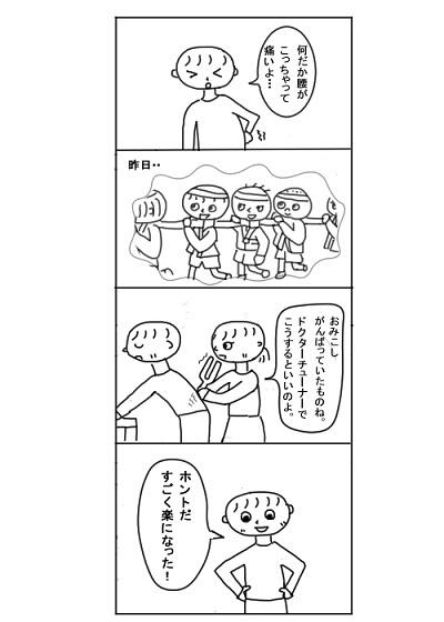 おみこし1111