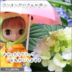 20160615_blogmura_ranking.png