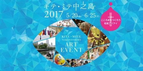 kitemite2017-cm.jpg