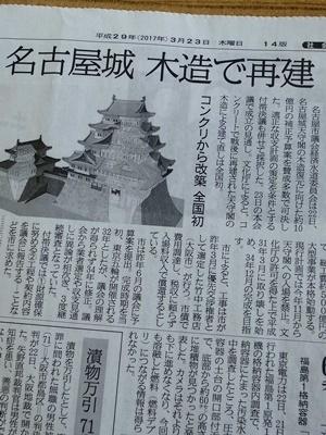 名古屋城木造再建1703