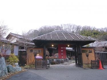 170327_花和楽の湯