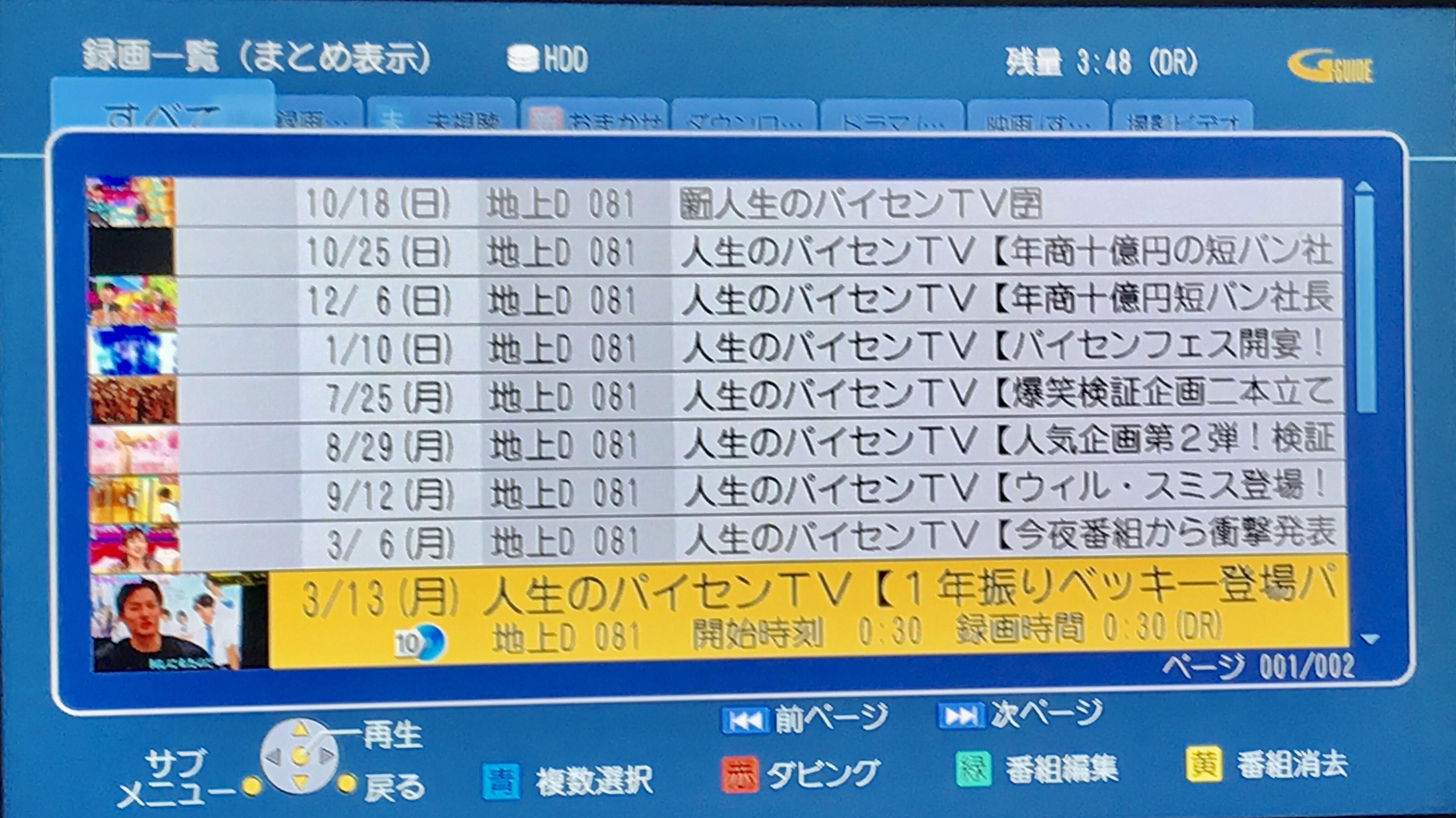 fc2blog_20170320093807cfd.jpg