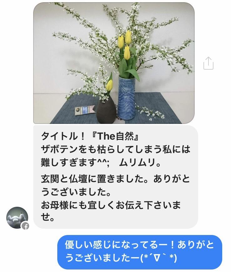 fc2blog_20170403172818742.jpg