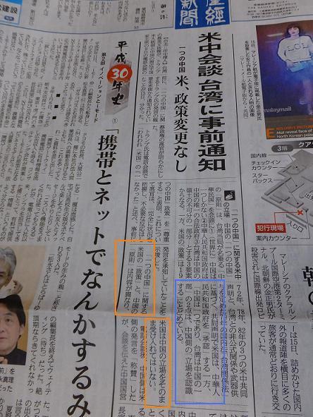 産経290216一つの中国記事