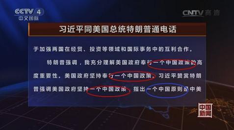 トランプ習近平CCTV