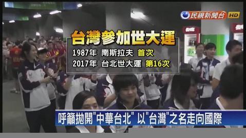 民視 正名協議会 290216 5