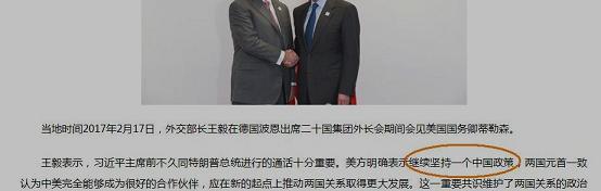 TBS誤報 一つの中国 290218 外交部傍証