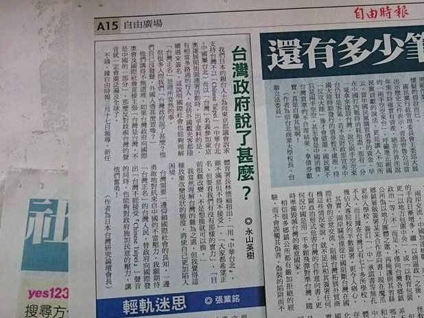 290319自由時報 台湾政府説甚麼?2