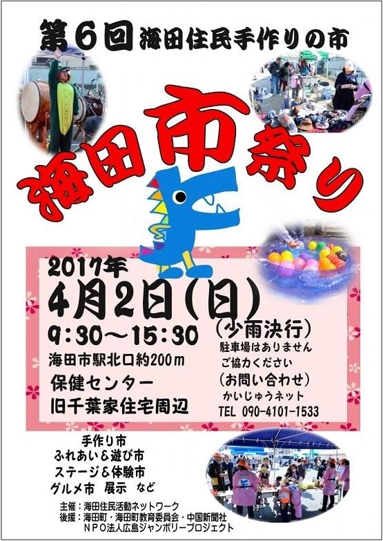 170322 0402海田市祭り2017