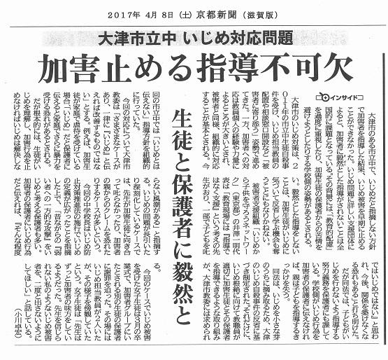 170414 0408京都新聞