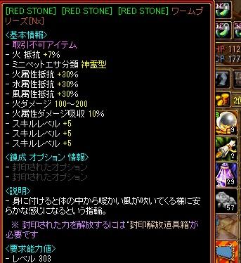 RedStone 17.03.09[19]