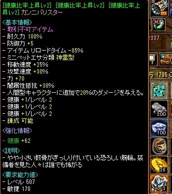 RedStone 17.03.09[16]