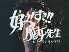 987-127-0aすきすき魔女先生1