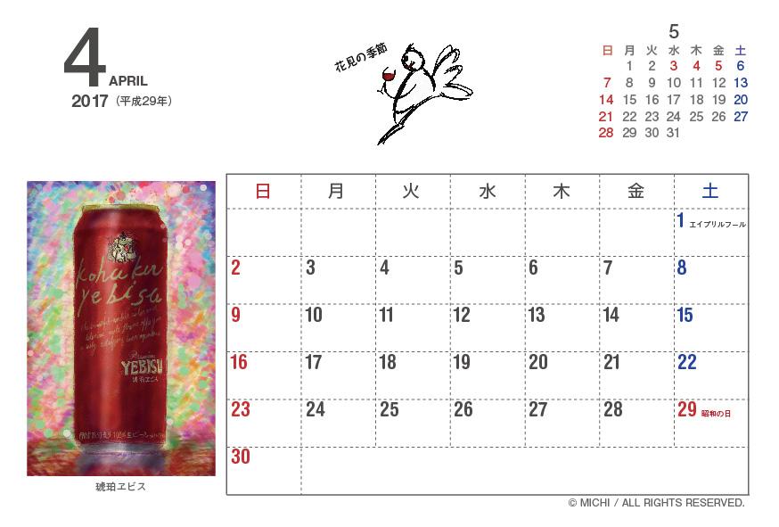 sake_no_koto_calendar-2017_4月