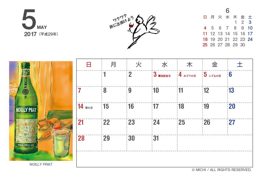 sake_no_koto_calendar-2017_5月