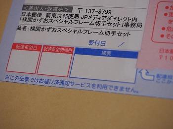 UMEZZ-stampset1.jpg