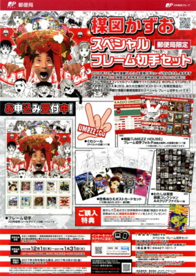 UMEZZ-stampset2.jpg