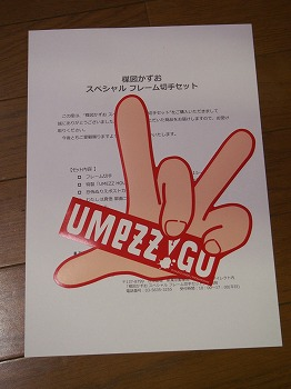 UMEZZ-stampset8.jpg