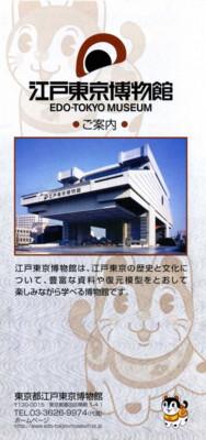 edo-tokyo-museum29.jpg