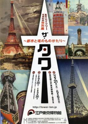 edo-tokyo-museum31.jpg
