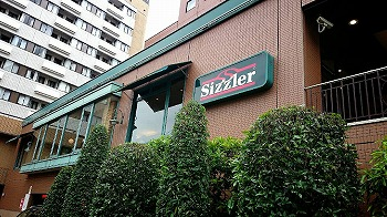 mitaka-sizzler1.jpg