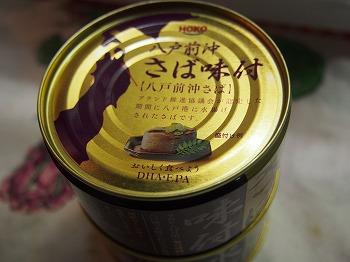 nakano-mr-kanso77.jpg