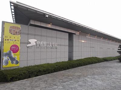 shimane140.jpg