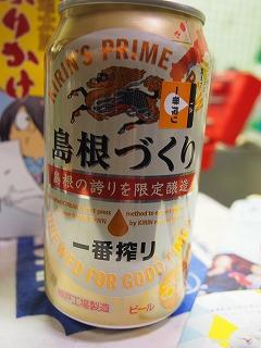 shimane172.jpg
