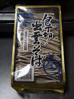 shimane180.jpg
