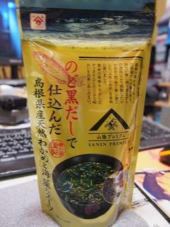 shimane181.jpg