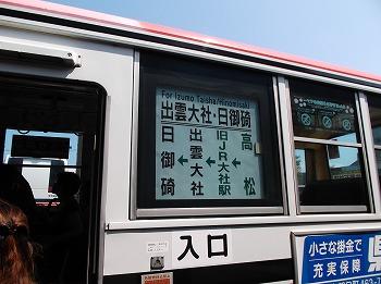 shimane28.jpg