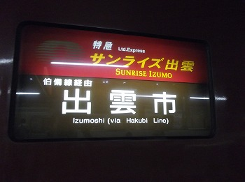 shimane7.jpg