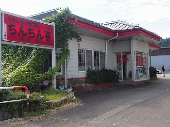 uonuma-chinchin-tei8.jpg