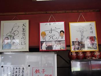 uonuma-daizen10.jpg