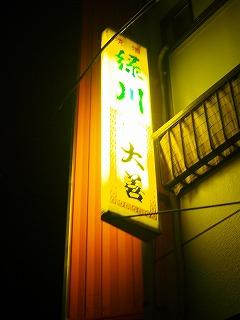 uonuma-daizen4.jpg