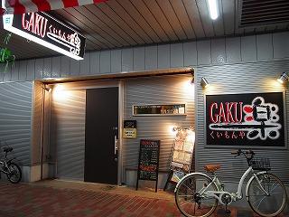 uonuma-gaku12.jpg