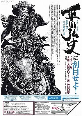 yayoi-yumeji-museum21.jpg