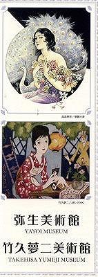 yayoi-yumeji-museum23.jpg