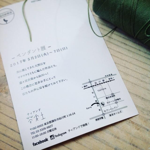 茶安土 展示会